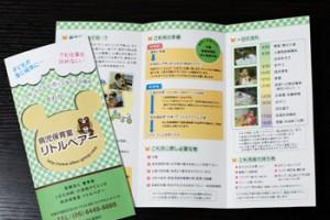 病児保育のパンフレット