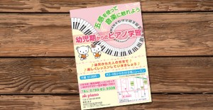 ピアノ教室のチラシ制作
