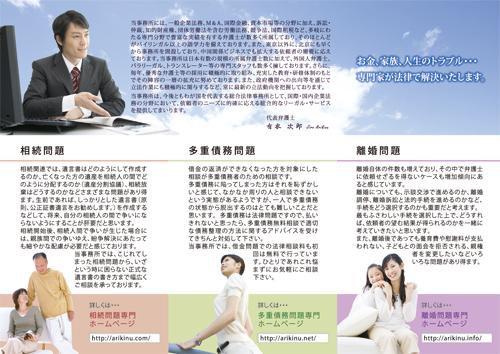名古屋の司法書士事務所リーフレット